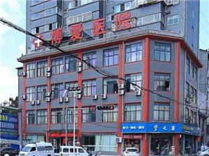 彬县博爱医院