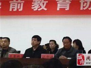 """郸城神墨学校被授予""""周口学前教育协会理事单位""""的牌匾"""