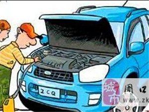 汽车小知识:教您冬季汽车如何保养