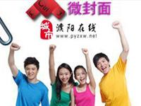 濮阳在线【微封面】人物活动详细教程