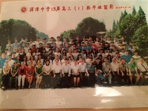 湄潭中学2013届高三(1)班毕业留影