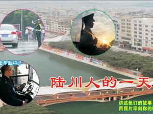 陆川生活网策划《陆川人的一天》