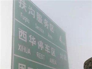 大广高速扶沟段发生了连环撞车事故