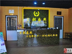 皇朝盛典文化传媒  MC胜胜希望和大家交朋友