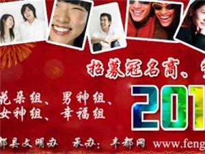 """�S都2015""""�f��笑�迎新年""""活��n}"""