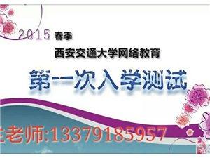 【重要通知】西安交通大学网络教育学院2015年春季第一次入学测试