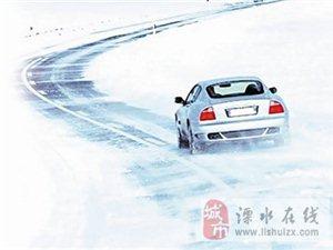 冰雪路面打滑很常见 寒冬高速行驶六大准则