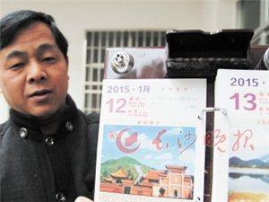 宁乡农民推介家乡美景自费10余万元印制台历