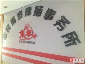 福建聚泰律师事务所 18559272860、13488882860