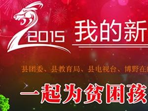 澳门大小点娱乐县200个贫困孩子的新年心愿已全部被认领完毕