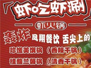 舌尖上的凤翔第28站:虾吃虾涮