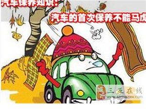 汽车保养知识:汽车的首次保养不能马虎