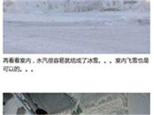 世界上最冷的人类居住地。看着都冷啊!