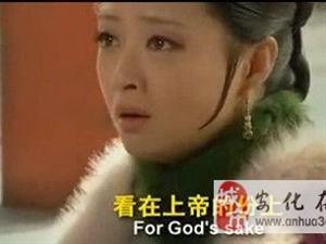 美版《甄�执�》现国语神翻译 网友直言笑到哭
