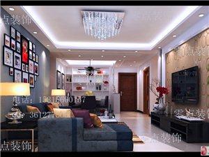 你的房子需要零点来设计吗