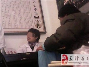 北京一家公司冒用平乐郭氏正骨名义行医