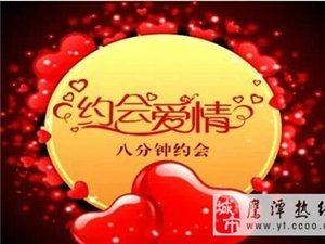 """鹰潭市""""相约在冬季——我与爱情有个约会""""精品八分钟相亲活动火"""