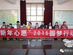 """""""我的新年心愿""""2015圆梦行动-今日实现25人心愿"""