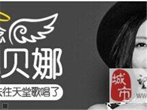 歌手姚贝娜昨日病逝最后的嘱咐:妈妈别难过