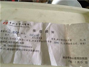 校友张海平车祸遇险 艰难求助