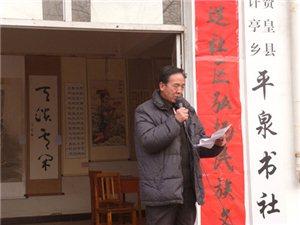 平泉书社成立暨揭牌仪式在许亭村举行