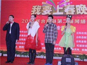 合阳县首场少儿春晚活动现场(多图)【直击2015合阳网络春晚】