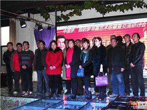 黄土情――中国梦、我的梦书画艺术收藏暨交