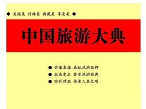 中国旅游大典