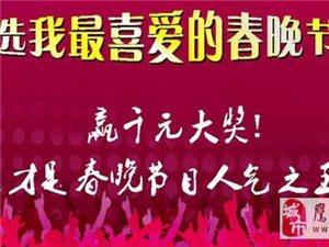 网络春晚,百姓舞台。让我们为那些在舞台上演绎的鹰潭朋友们鼓掌吧!
