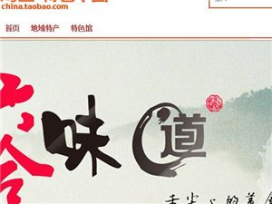 """""""淘宝网-六合频道"""",六合农产品的展销平台"""