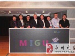中国移动咪咕公司正式成立 全面推进4G数字内容服务