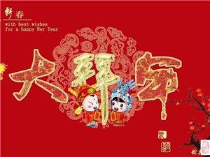 2015�d����秀企�I��l大拜年活�娱_始�竺�!