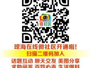 琼海微社区闪亮登场!!
