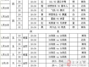 2015年湛联贺岁足球邀请赛8强日程表和比分