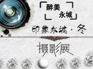 <醉美永城>印象永城·冬 摄影展(2015)