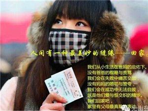 """""""温暖回家路 迎接光山人""""――光山县2015年大型公益活动"""