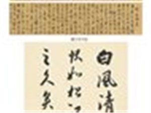 """""""翰墨迎春―郸城名家书画作品展""""24日开展"""