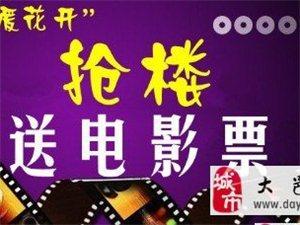 [抢楼9期]【免费观影】到新时代看电影(2D、3D通看)(*@ο@*)