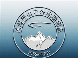 风雨登山户外运动团队【九顶山】活动纪实(组图)