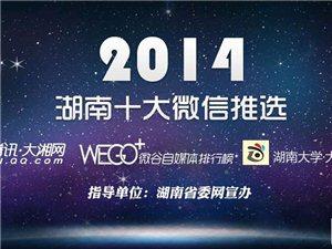 宁乡在线微信入选2014湖南十大微信公众号评选