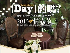 Valentines Day 2015,�s�幔�