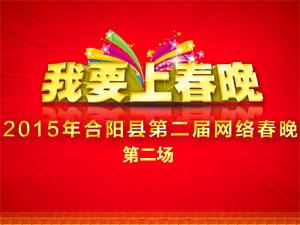 2015年第二届合阳县网络春晚(第二场)