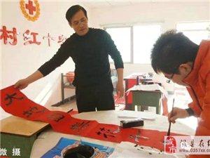 """2015县文联""""下基层送温暖写春联""""活动拉开帷幕"""