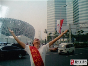 徐天河叩谢祖国    支持北京申办冬奥