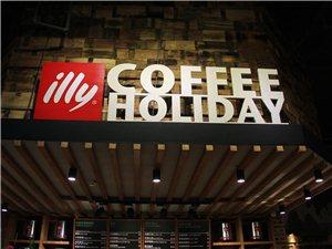 1912意利咖啡馆开业
