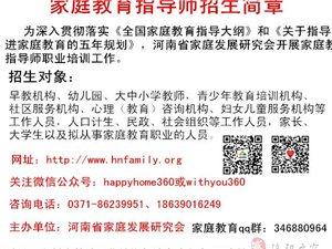 河南家庭教育指导师培训