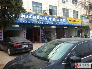澳门威尼斯人游戏网站米其林轮胎 一站式汽车服务中心