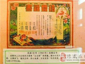 开封一老人收藏2000多张结婚证 最早乾隆年间