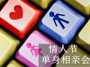 2月14日情人节第七届单身相亲活动大会