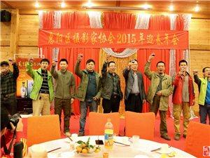 惠阳区摄影家协会2015年迎春年会
